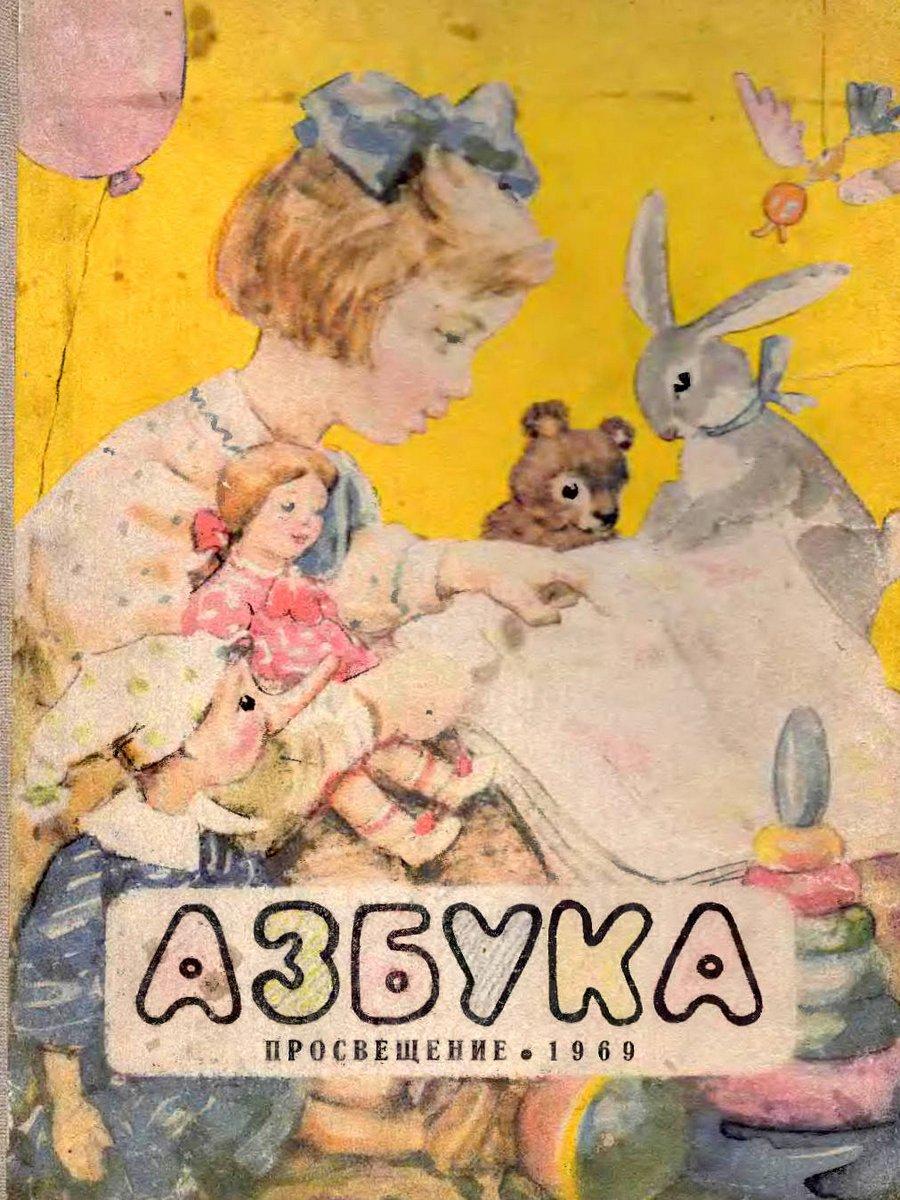 Азбука (1959)