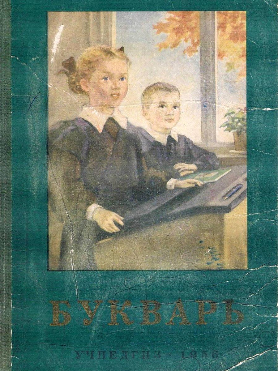 Букварь И.Ф. Свадковского 1953 г.
