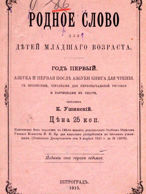 Родное слово (1864 г. Ушинский К.Д.)