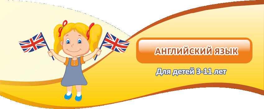 Английский в игровой форме для малышей