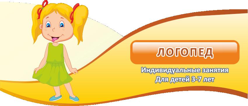 Логопед детский - индивидуальные занятия с логопедом